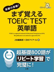 書影「基礎の基礎!まず覚えるTOEIC TEST英単語」CD付