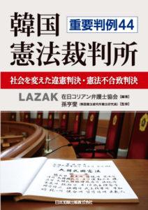 書影「重要判例44 韓国憲法裁判所」