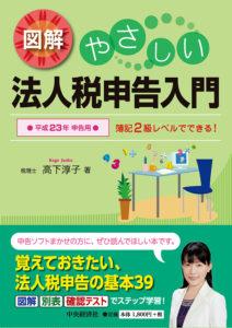 書影「図解やさしい法人税申告入門 平成22年申告用」帯付