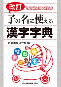 書影「改訂 子の名に使える漢字辞典」