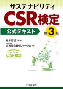 書影「サステナビリティ CSR検定 公認テキスト 第3版」