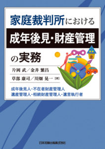 書影「家庭裁判所における成年後見・財産管理の実務」