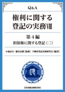 書影「Q&A 権利に関する登記の実務 8 第4編(二)」