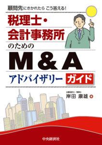 書影「税理士・会計事務所のためのM&Aアドバイザリーガイド」