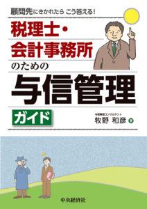 書影「税理士・会計事務所のための与信管理ガイド」