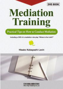 書影「Mediation Training」