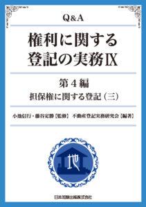 書影「Q&A 権利に関する登記の実務 9 第4編(三)」
