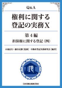 書影「Q&A 権利に関する登記の実務 10 第4編(四)」