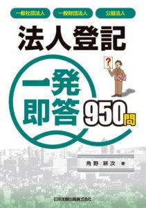 書影「一般社団法人・一般財団法人・公益法人 法人登記一発即答950問」
