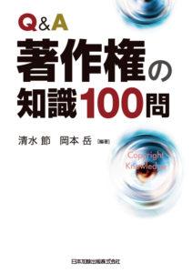 書影「Q&A 著作権の知識100問」