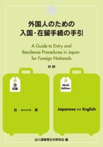 書影「外国人のための入国・在留手続の手引 9訂版」