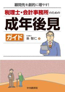 書影「税理士・会計事務所のための成年後見ガイド」