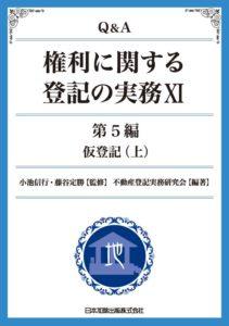 書影「Q&A 権利に関する登記の実務 11 第5編(上)」