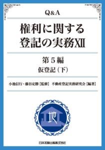 書影「Q&A 権利に関する登記の実務 12 第5編(下)」