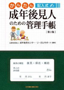 書影「かんたん記入式 成年後見人のための管理手帳 第2版」