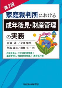 書影「第2版 家庭裁判所における成年後見・財産管理の実務」