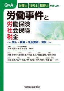書影「弁護士・社労士・税理士が書いた Q&A 労働事件と労働保険・社会保険・税金」