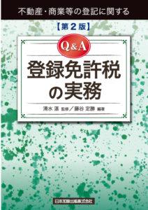 書影「弟2版 Q&A 登録免許税の実務」