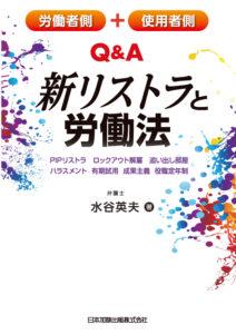 書影「Q&A 新リストラと労働法」