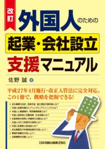 書影「改訂 外国人のための起業・会社設立支援マニュアル」