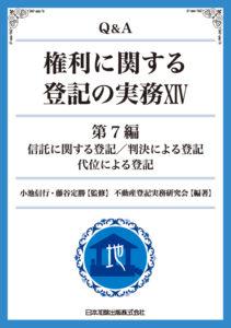 書影「Q&A 権利に関する登記の実務 14 第7編」