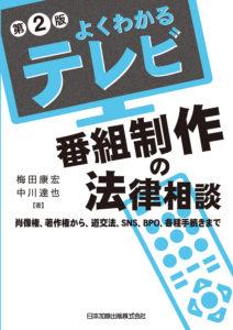 書影「第2版 よくわかるテレビ番組制作の法律相談」
