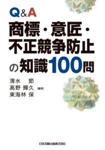 書影「Q&A 商標・意匠・不正競争防止の知識100問」