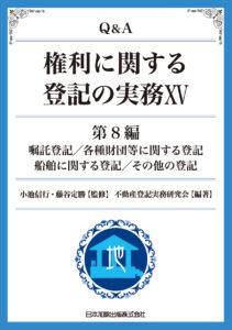 書影「Q&A 権利に関する登記の実務 15 第8編」