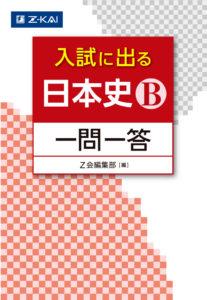 書影「Z会 入試に出る日本史B 一問一答」