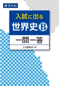 書影「Z会 入試に出る世界史B 一問一答」