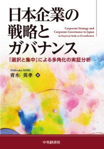 書影「日本企業の戦略とガバナンス」
