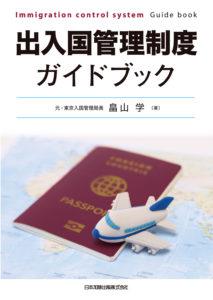書影「出入国管理制度ガイドブック」
