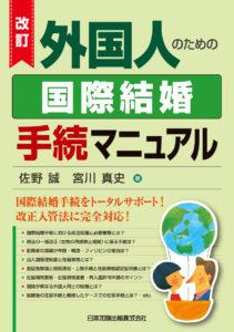 書影「改訂 外国人のための国際結婚手続マニュアル」