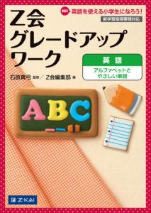 書影「Z会 グレードアップワーク アルファベットと優しい単語」