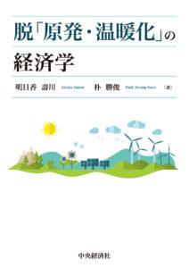 書影「脱「原発・温暖化」の経済学」