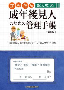 書影「かんたん記入式 成年後見人のための管理手帳 第3版」