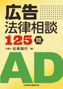 書影「広告法律相談125問」