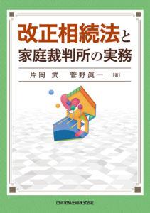 書影「改正相続法と家庭裁判所の実務」
