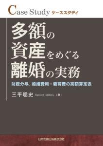 書影「多額の資産をめぐる離婚の実務」