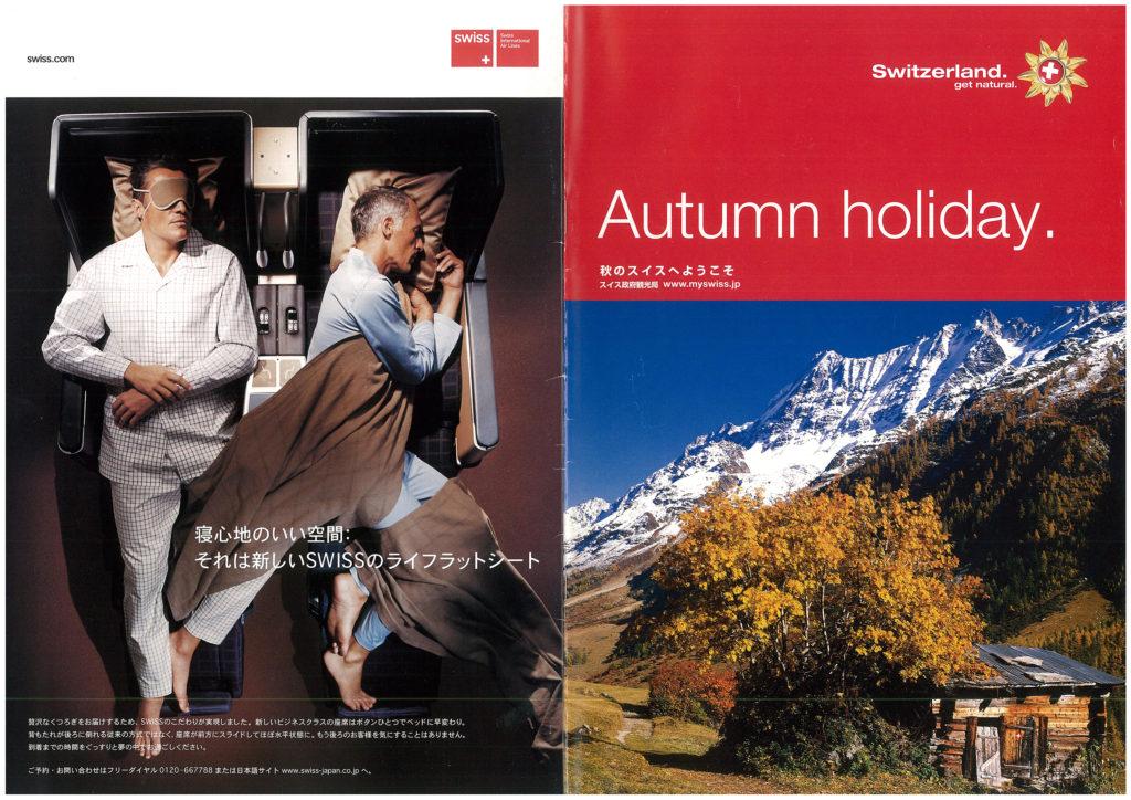 秋のスイスへようこそ第3版 01-28