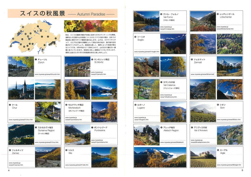 秋のスイスへようこそ第3版 04-05
