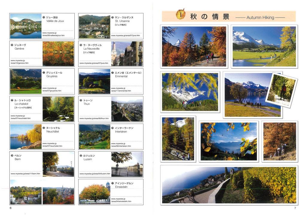秋のスイスへようこそ第3版 06-07