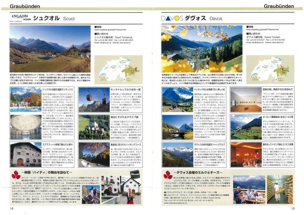 秋のスイスへようこそ第3版 12-13