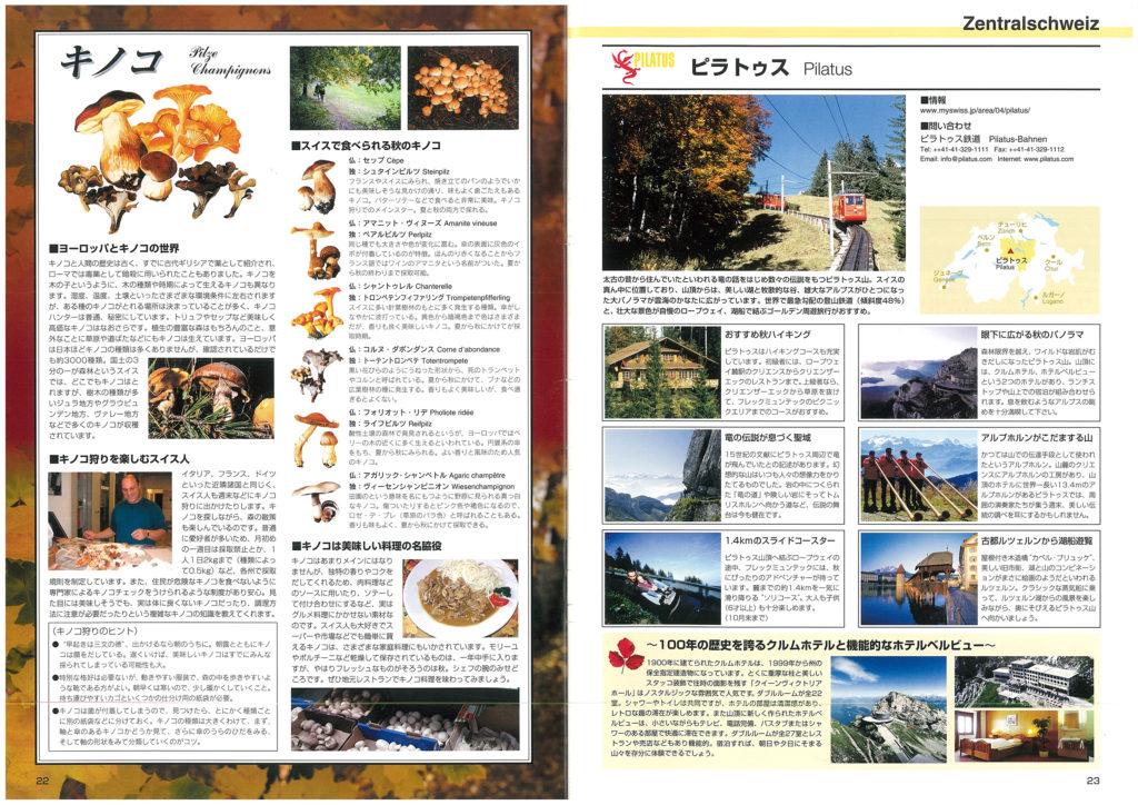 秋のスイスへようこそ第3版 22-23