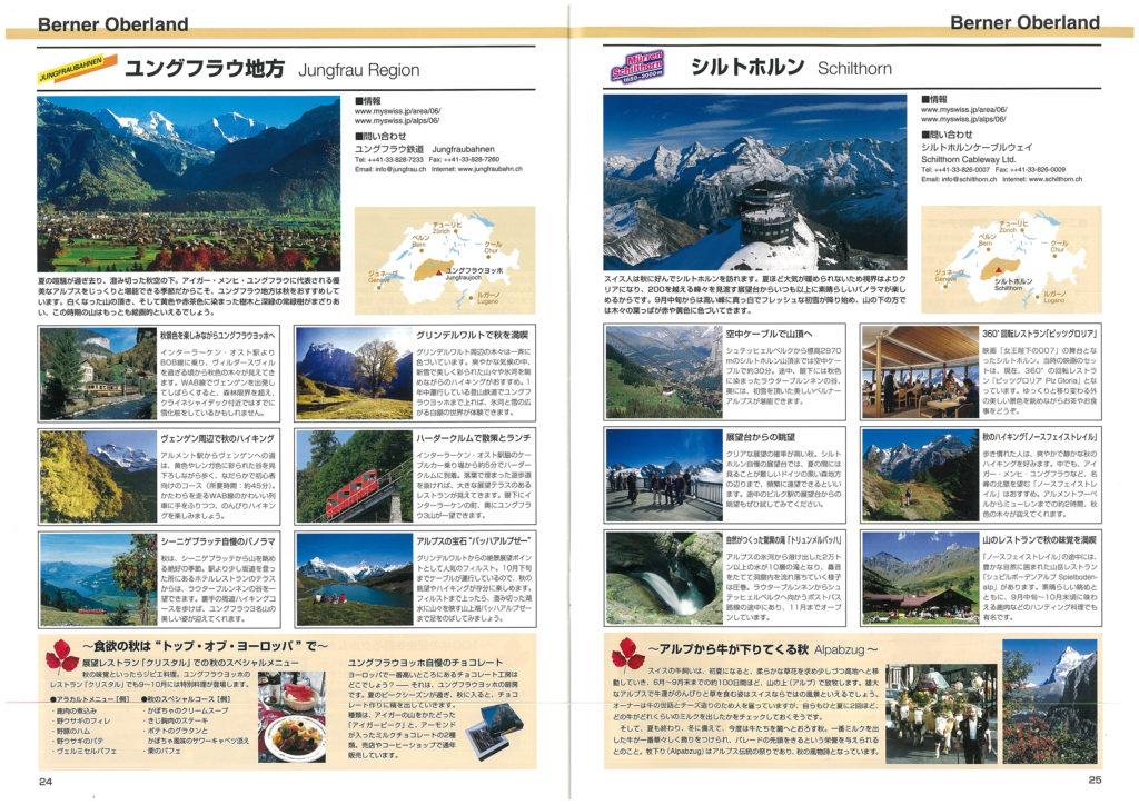 秋のスイスへようこそ第3版 24-25
