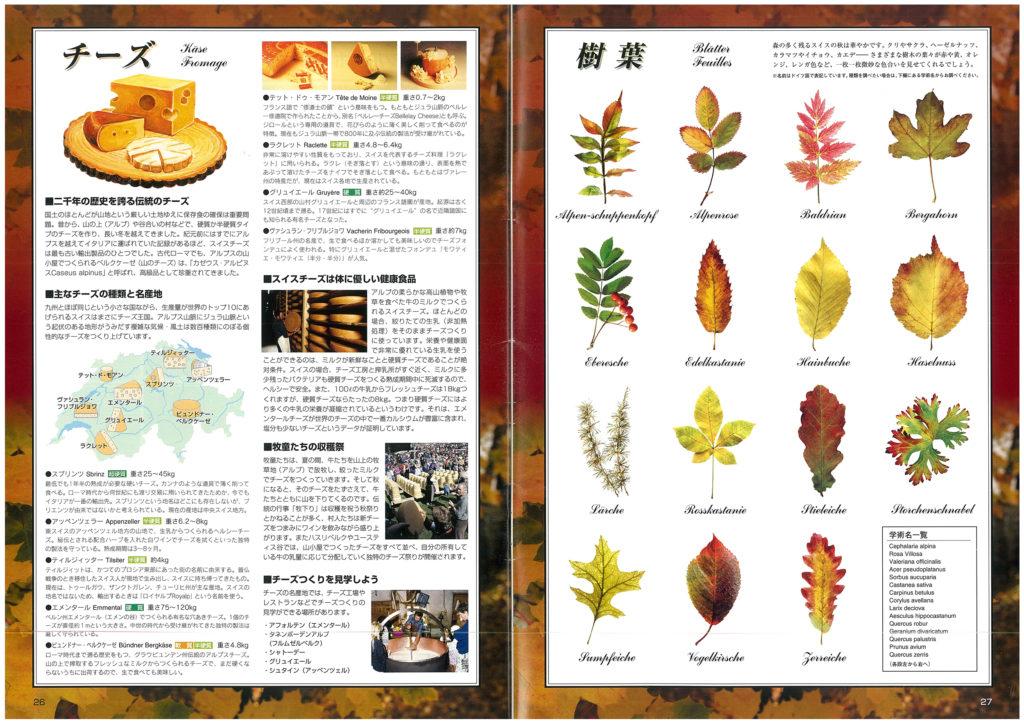 秋のスイスへようこそ第3版 26-27