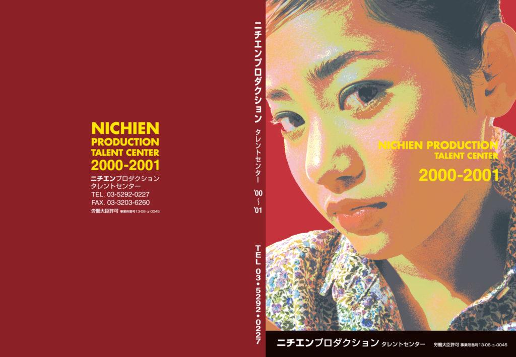タレントアルバム・ジャケット2000