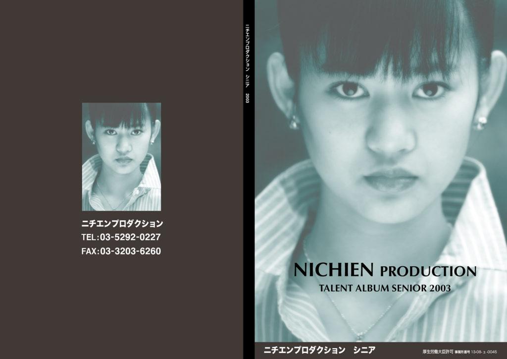 シニアアルバム・ジャケット2003